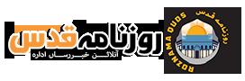 Roznama Quds | روزنامہ قدس